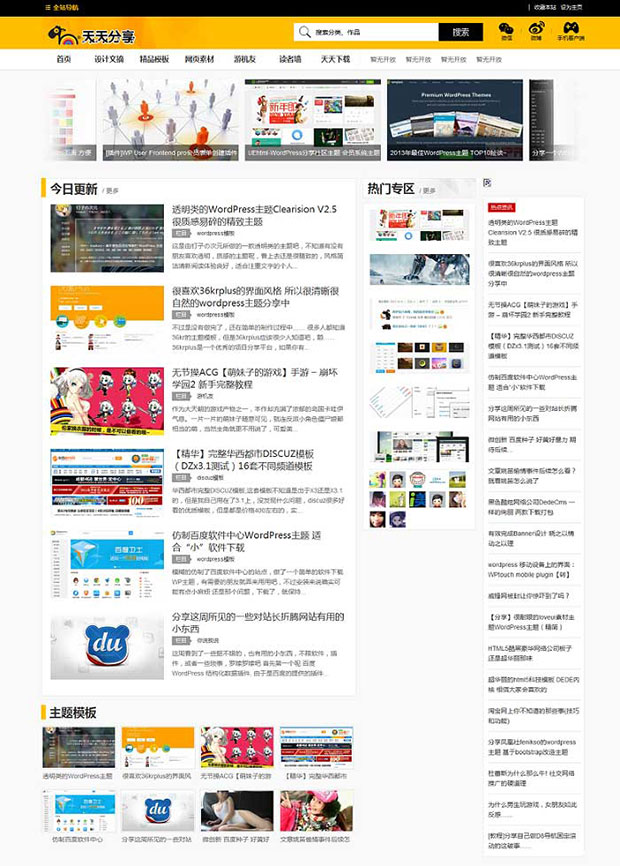 明黄色wordpress cms主题:shouy