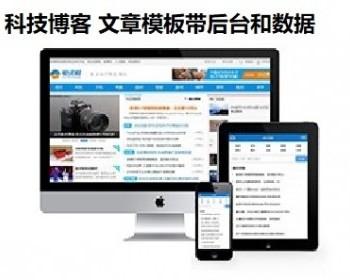 IT科技资讯旧事门户类网站建立织梦网站模板(带手机端)
