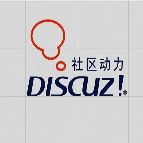 【Discuz】社区建立_社区网站制造_DZ社区二次开发