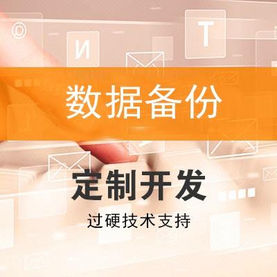 数据备份/数据库备份/Server备份/功用优化等