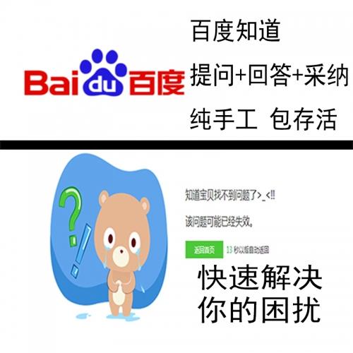 问答奉行|Baidu晓得|搜搜SOSO问问|360问答|好搜知乎问答各平台