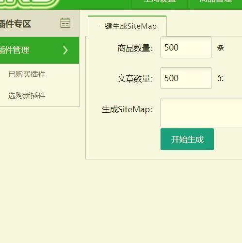 友价商城交易源代码插件-自动生成sitemap插件