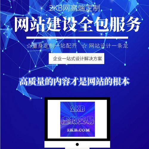 网站建设全包服务/域名选购/服务器全程托管/网站程序/数据库维护/网站安全防护/SEO优化