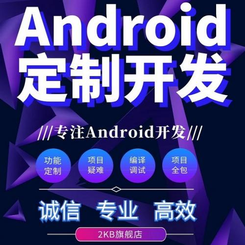 Android开发/Android技术服务/Android开发环境/Android编译调试