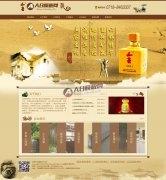 酒类食品行业网站源代码 织梦酒类网站dedecms模板