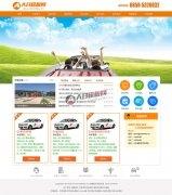 驾校驾驶黉舍汽车类行业网站织梦模板