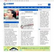 织梦dedecms仿CCTV门户资讯旧事类网站源代码