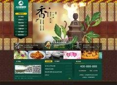 食物农业 茶叶企业网站模板