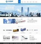 物流快递公司网站源代码 蓝色大气高端物流模板