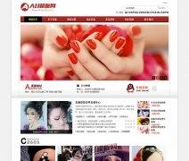 简约大气化妆美甲培训黉舍类企业网站织梦模板源代码