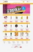 云超市2015精练版ecshop模板