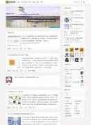 wordpress中文主题:Mobile装备Bing-Phone主题