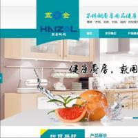 不锈钢厨具五金制品厨房用品类织梦模板(带手机版)