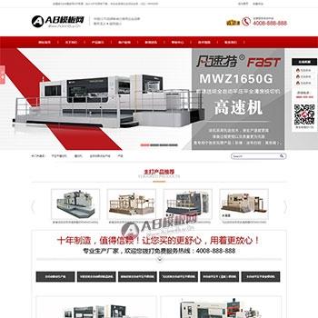 营销型机械配备类网站源代码 机械发卖量企业网站织梦模板