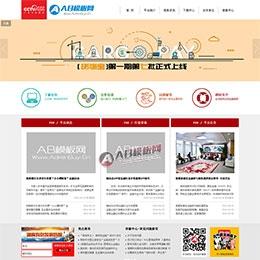 白色大气金融网站源代码 有色贵金属企业类网站织梦模板
