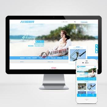 (带手机版)海蓝色蜜月旅游景区旅游企业织梦模板
