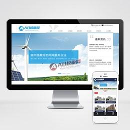 (带手机版)电机科技类装备网站源代码 太阳能风电装备网站