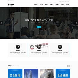 HTML5高端企业通网站源代码 中小型聚集处事类织梦网站模板