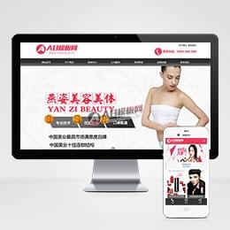 (带手机版)美容美体化妆网站源代码 化妆美容连锁机构织梦