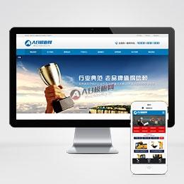 (带手机版)开掘机生产配备网站源代码 橡胶型财产配备类