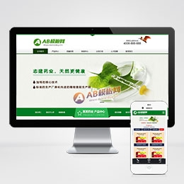 (带手机版)营销型药品药业科技类网站织梦模板 制药保健
