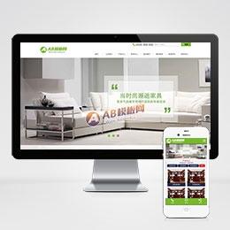 (带手机版数据同步)家居厨房家具类网站源代码 家具定制销售网站织