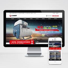 (带手机版)营销型热能工程网站源代码 大型机械装备类网站