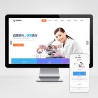 (带手机版)高端医疗器械网站源代码 摄生医疗美容机构织