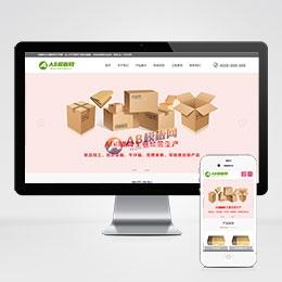 (自适应手机版)照料式包装纸箱类网站源代码 造纸纸业生成型企业