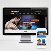 (带手机版)体育健身用品器材类织梦模板 瑜伽拳击健身
