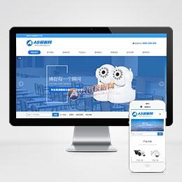 (自适应手机版)照顾式安防仪表摄像头装备类网站织梦模板 HTML5