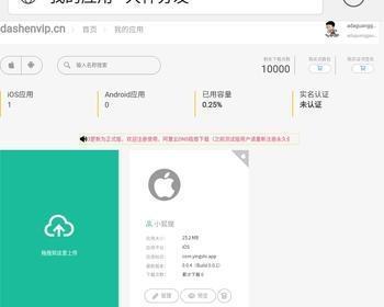 分发平台源码在线苹果签名app直播盒子源码影视app源码