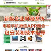 企业网站系统电脑手机微信APP四合一