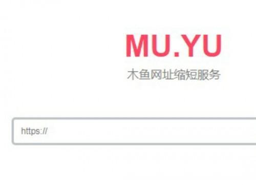 MU.YU网址缩短服务 2019短域名生成网站源码